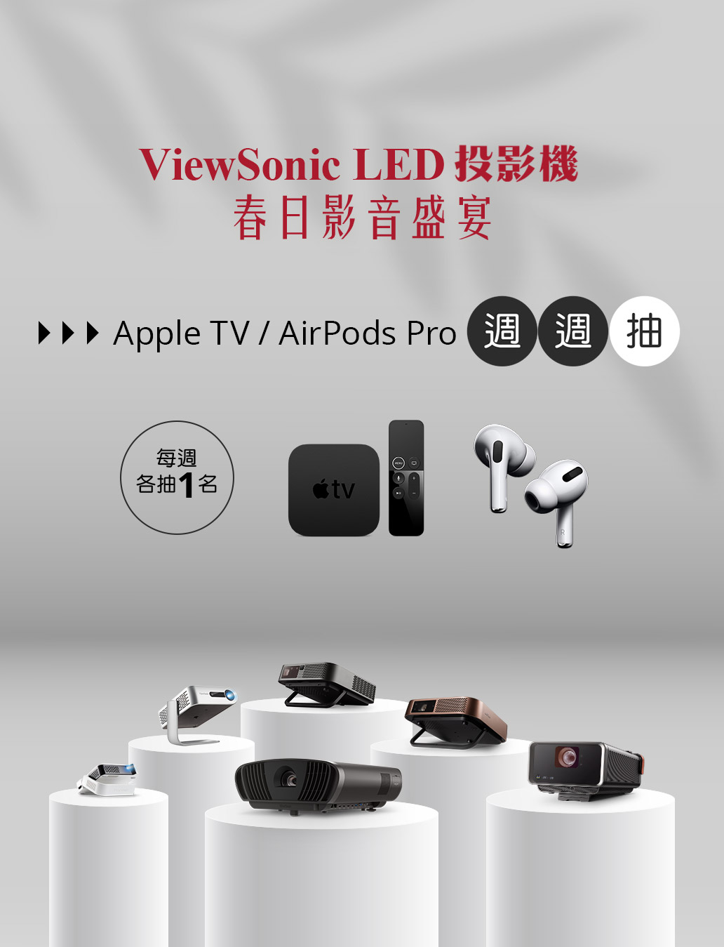 ViewSonic LED projector